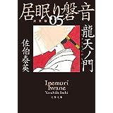 龍天ノ門 居眠り磐音(五)決定版 (文春文庫)
