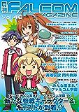 月刊ファルコムマガジン vol.46 (ファルコムBOOKS)