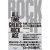 名曲200でわかるロックの歴史と精神:ALL TIME GREATS ROCK AGE