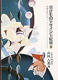 京きものデザイン下絵集〈1〉モダンアート―八重山琉染蔵
