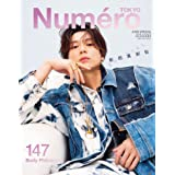 Numero TOKYO(ヌメロトウキョウ) 2021 年 06月号増刊号【新田真剣佑表紙バージョン】