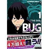 BUGーバグー 第1話 「THE END」 BUG-バグ-