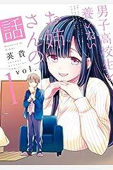 男子高校生を養いたいお姉さんの話(1) (週刊少年マガジンコミックス) Kindle版