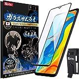 ブルーライトカット 日本品質 HUAWEI P30 LITE 用 ガラスフィルム 3D全面保護 HUAWEI P30 LITE 用 フィルム ブルーライト カット らくらくクリップ付き ガラスザムライ OVER's 224-blue-3d-bk