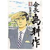 会長 島耕作(13) (モーニング KC)
