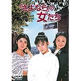 「さよなら」の女たち<東宝DVD名作セレクション>