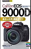 今すぐ使えるかんたんmini Canon EOS 9000D 基本&応用 撮影ガイド