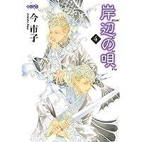 岸辺の唄 4 (ホーム社漫画文庫)