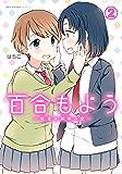 百合もよう ~咲宮4姉妹の恋~ (2) (MFC キューンシリーズ)