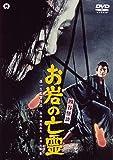 四谷怪談 お岩の亡霊 [DVD]