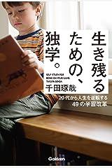 生き残るための、独学。 Kindle版