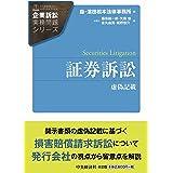 証券訴訟 (【企業訴訟実務問題シリーズ】)