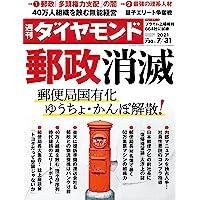 週刊ダイヤモンド 2021年 7/31号 [雑誌] (郵政消滅 郵便局国有化 ゆうちょ・かんぽ解散)