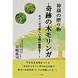神様の贈り物~奇跡の木モリンガ モリンガで新しい文明の構築を! ~