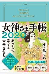 あなたの幸せと未来を包む 女神さま手帳2020 単行本