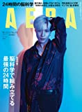 AERA (アエラ) 2019年 11/11号【表紙: テミン (SHINee) 】[雑誌]