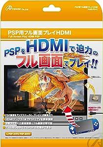 PSP用接続ケーブル『フル画面プレイHDMI』