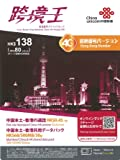 【正規日本語版】跨境王 4G Cross Border King 4G 中国 香港 マカオ 台湾 日本 プリペイド SI…