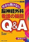 ブレインナーシング2011年春季増刊 今さら聞けない!脳神経外科看護の疑問Q&A