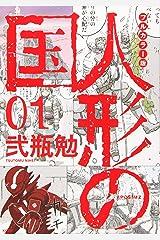 フルカラー版 人形の国(1) (KCデラックス) コミック