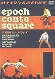 epoch conte square 宇田川フリーコースターズ [DVD]