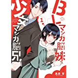 BLマンガ脳妹×少女マンガ脳兄 1巻 (デジタル版ガンガンコミックスpixiv)