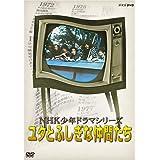NHK少年ドラマシリーズ ユタとふしぎな仲間たち (新価格) [DVD]