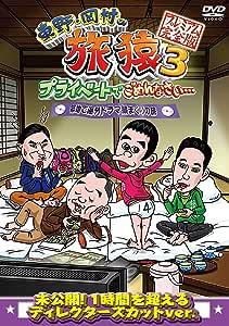 東野・岡村の旅猿3 プライベートでごめんなさい… 築地で海外ドラマ観まくりの旅 プレミアム完全版 [DVD]