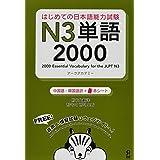 [音声DL] はじめての日本語能力試験 N3 単語2000 [中国語・韓国語版] (はじめての日本語能力試験 単語)