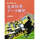 Dr. Bonoの生命科学データ解析