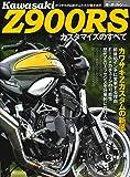 カワサキ Z900 RS カスタマイズ のすべて (モーターファン別冊)