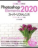 Photoshop Elements 2020 スーパーリファレンス Windows&mac OS対応