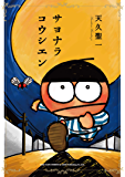 サヨナラコウシエン (リイドカフェコミックス)