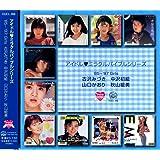 アイドルミラクルバイブルシリーズ '85~'87 Girls 古沢みづき 中沢初絵 山口かおり 秋山絵美