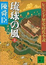レジェンド歴史時代小説 琉球の風 上 (講談社文庫)