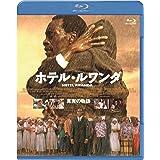 ホテル・ルワンダ [Blu-ray]
