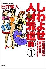 しわよせ人材派遣(株)(分冊版) 【第1話】 (ぶんか社コミックス) Kindle版