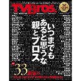 【Amazon.co.jp 限定】TV Bros.2020年6月号 TV Bros.総集編特大号 Amazon限定版