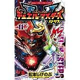 デュエル・マスターズ VS(バーサス)(11) (てんとう虫コミックス)