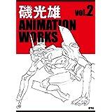磯光雄 ANIMATION WORKS vol.2