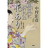 疾風(しっぷう)に折れぬ花あり 信玄息女 松姫の一生