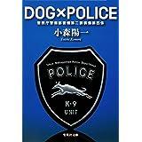 DOG×POLICE 警視庁警備部警備第二課装備第四係 (集英社文庫)