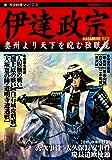 伊達政宗―奥州より天下を睨む独眼龍 (新・歴史群像シリーズ 19)