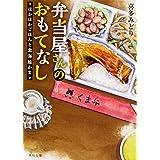 弁当屋さんのおもてなし ほかほかごはんと北海鮭かま (角川文庫)
