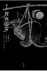 絵草紙 月夜遊女 Kindle版