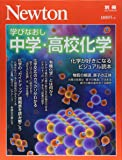 Newton別冊『学びなおし 中学・高校化学』 (ニュートン別冊)