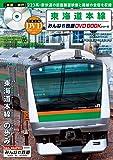 東海道本線 (みんなの鉄道DVDBOOKシリーズ(メディアックスMOOK))