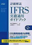 詳細解説 IFRS実務適用ガイドブック〈第2版〉