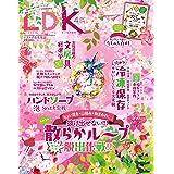 LDK(エルディーケー) 2021年 04月号 [雑誌]