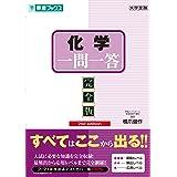 化学一問一答【完全版】2nd edition (東進ブックス 大学受験 高速マスター)